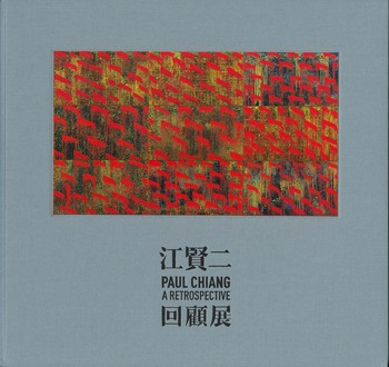Paul CHIANG A Retrospective