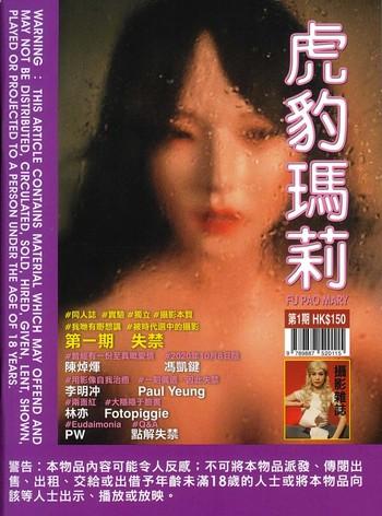 Fu Pao Mary, Vol.1 - Incontinence