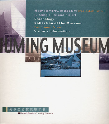 Visitor's Guide of Juming Museum