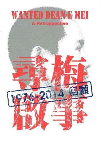 Wanted Dean-E Mei: A Retrospective