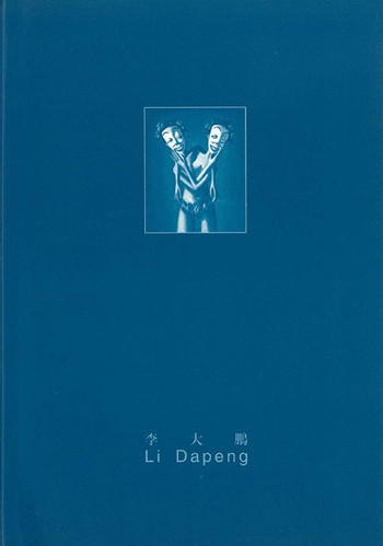Li Dapeng