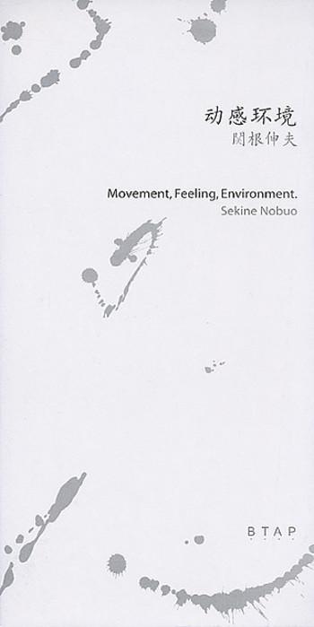 Movement, Feeling, Environment: Nobuo Sekine