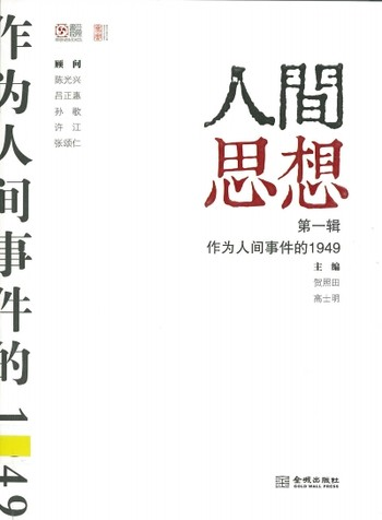Renjian Thought Review (Simplified Chinese) (All holdings in AAA)