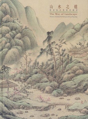 The Way of Landscape: Donation of Chinese Ink Painting by Mr. Lau Ping-hang