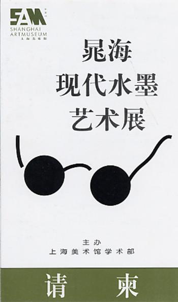 (Chao Hai Exhibition)