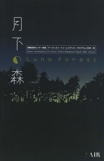 Aomori Contemporary Art Centre Artist-in-Residence Program 2008/ Autumn 'Luna Forest' Report