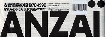 Shigeo Anzai's Eye: Recording on Contemporary Art by Shigeo Anzai 1970-1999