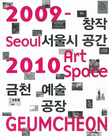2009-2010 Seoul Art Space GEUMCHEON