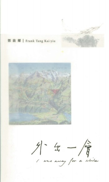 Frank Tang Kai - yiu: I Was Away For A While