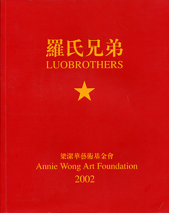 Luo Brothers