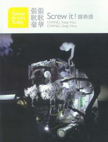 Taiwan Artists Today -- Screw it!: Chang Keng-Hau, Chang Geng-Hwa