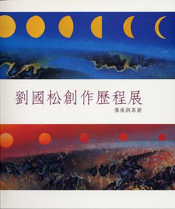 The Retrospective of Liu, Kuo Sung: Inheritance and Innovation