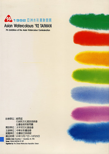 Asian Watercolours '92 Taiwan: 7th Exhibition of the Asian Watercolour Confederation