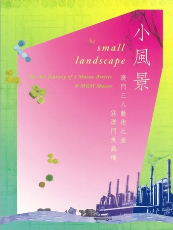 Small Landscape: The Art Journey of 3 Macau Artists @ MGM Macau