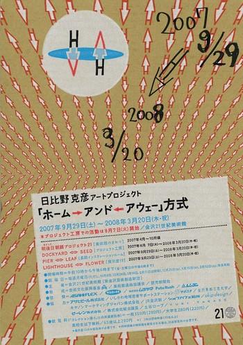 Katsuhiko Hibino Art Project: Home and Away System