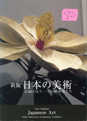 New Edition! Japanese Art: Other Inheritors of Japanese Tradition