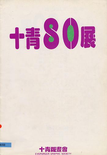 (Evergreen Graphic Society 80 Exhibition)