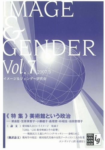 Image & Gender Vol.7
