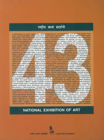 The 43rd National Exhibition of Art