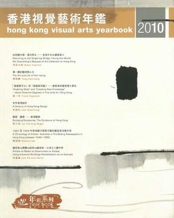 Hong Kong Visual Arts Yearbook 2010