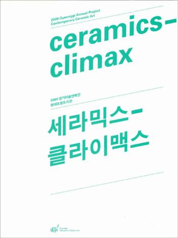2009 Gyeonggi Annual Project: Contemporary Ceramic Art: Ceramics-Climax