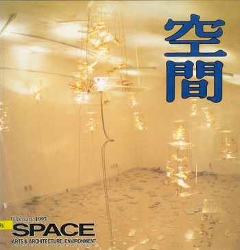 Space: arts and architecture, environment (All holdings in AAA)