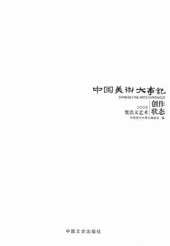 Chinese Fine Arts Chronicle 2008: Jia Haoyi