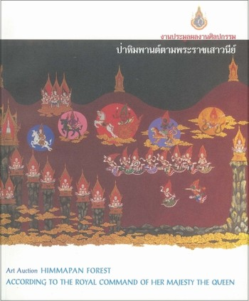 Art Auction --  Himmapan Forest: According to the Royal Command of Her Majesty The Queen