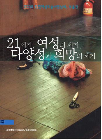 2009 Incheon Women Artists' Biennale, Tuning Exhibition