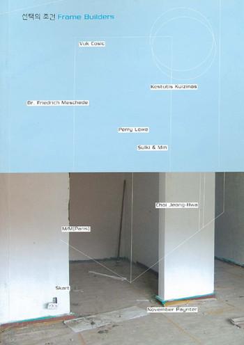 Frame builders (guide)