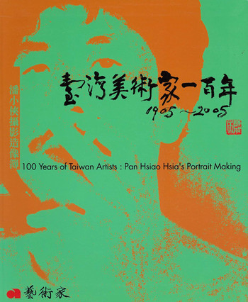 100 Years of Taiwan Artists: Pan Hsiao Hsia's Portrait Making 1905-2005