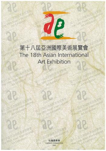 The 18th Asian International Art Exhibition (Taiwan)