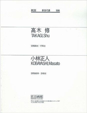 Shu Takagi / Masato Kobayashi