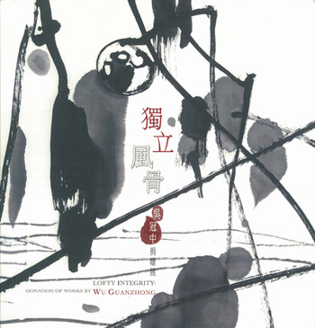 Lofty Integrity: Donation of Works by Wu Guanzhong