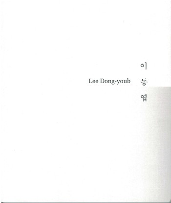 Lee Dong-youb