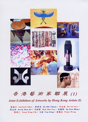 Joint Exhibition of Artworks by Hong Kong Artists (I)