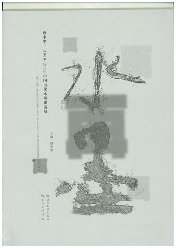 Re-Ink: Invitational Exhibition of Contemporary Ink and Wash Painting 2000-2012
