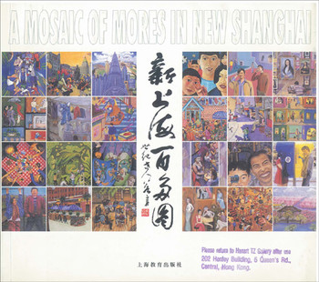 A Mosaic of Mores in New Shanghai