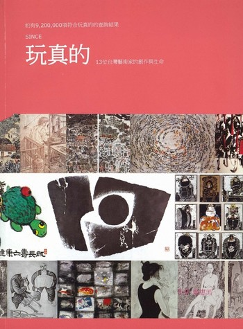 (Real Play: Creation and Lives of 13 Taiwanese Artists)