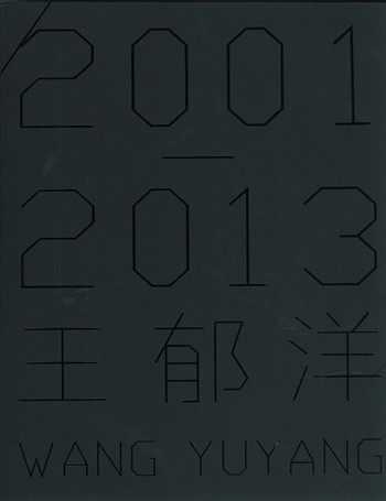 Wang Yuyang 2001-2013
