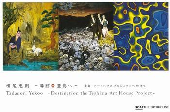 Tadanori Yokoo: Destination the Teshima Art House Project
