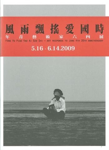 Feng Yu Piao Yao Ai Guo Shi: Art Response to June 4th 20th Anniversary