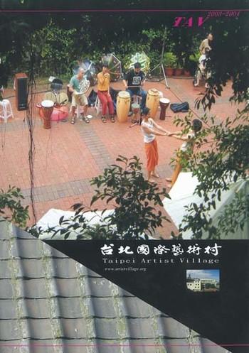 Taipei Artist Village 2003 - 2004