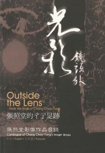 Outside the Lens — Walk the Way of Chang Chaotang