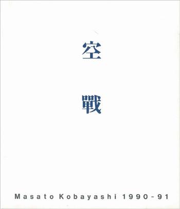 Kusen: Masato Kobayashi 1990-91