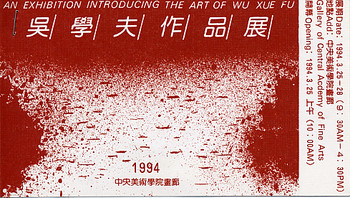 An Exhibition Introducing the Art of Wu Xue Fu