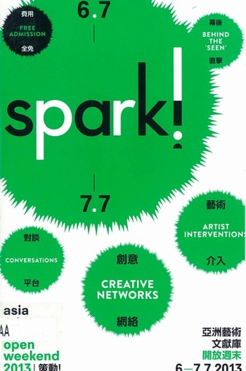 Asia Art Archive Open Weekend 2013: Spark!