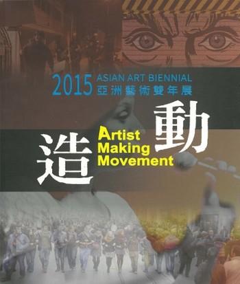 Artist Making Movement: 2015 Asian Art Biennial