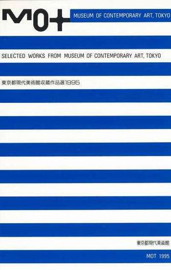 Selected Works from Museum of Contemporary Art, Tokyo