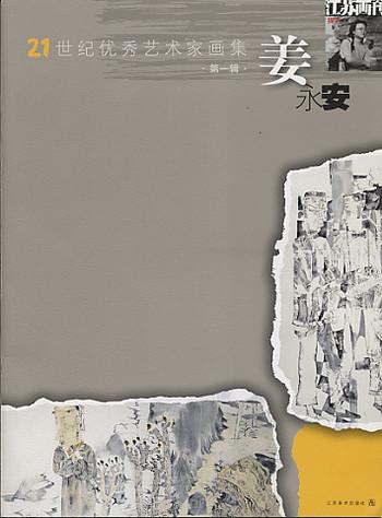 (Jiang Yong An)